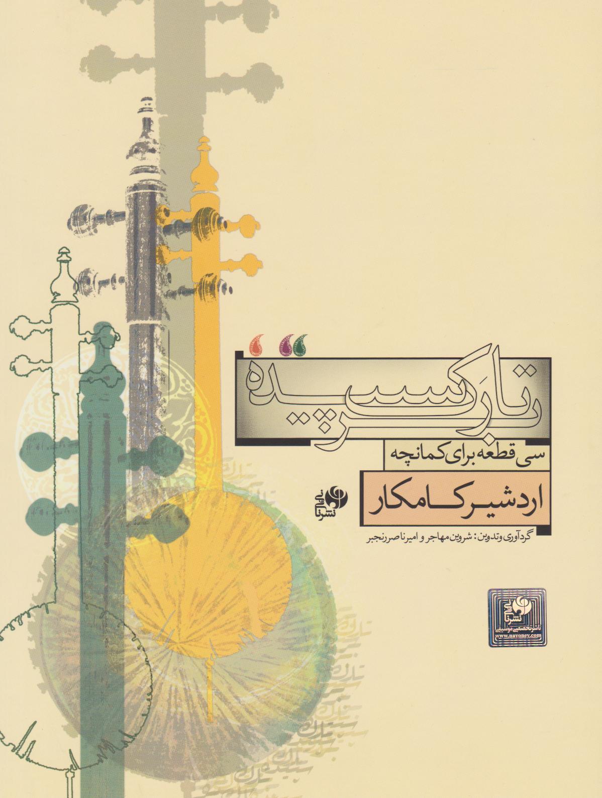 کتاب بر تارک سپیده (سی قطعه برای کمانچه) اردشیر کامکار انتشارات کتاب مهر