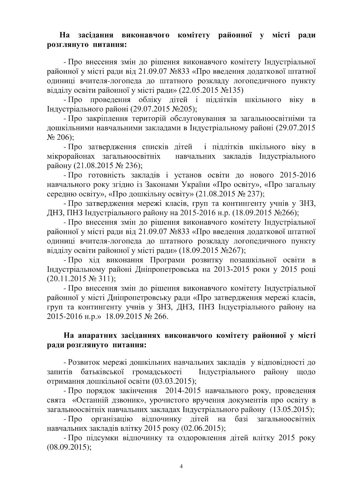 C:\Users\Валерия\Desktop\план 2016 рік\план 2016 рік-004.png