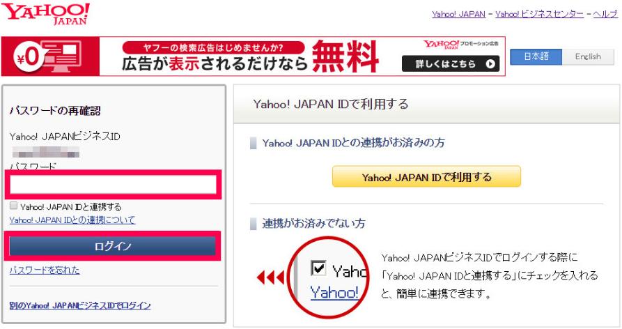 Yahoo!広告管理ツールページにログイン