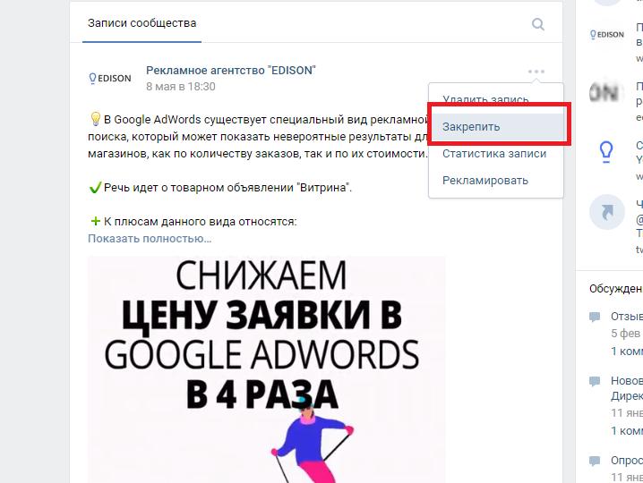Закрепление поста Вконтакте