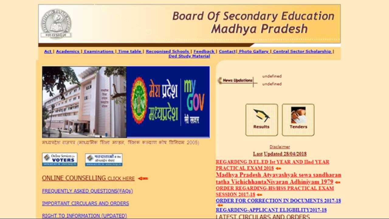 MP Board Class 12th Result
