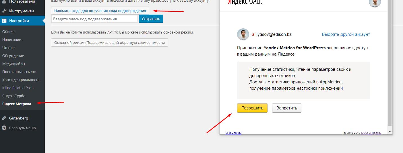 Подключение Яндекс Метрики в Wordpress