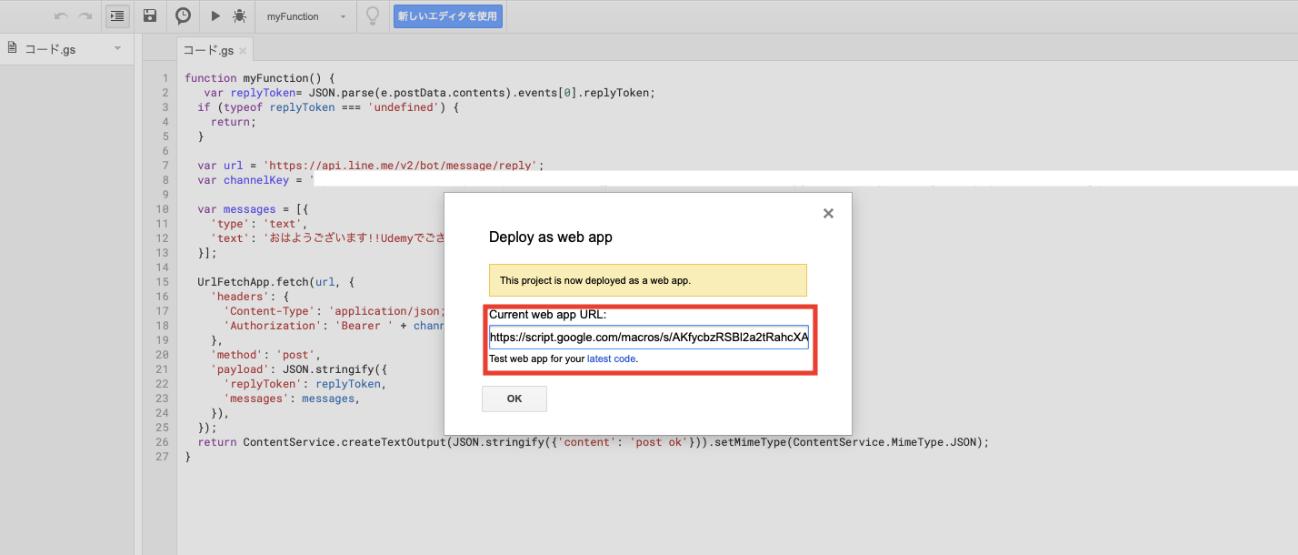 WEBアプリURL画像