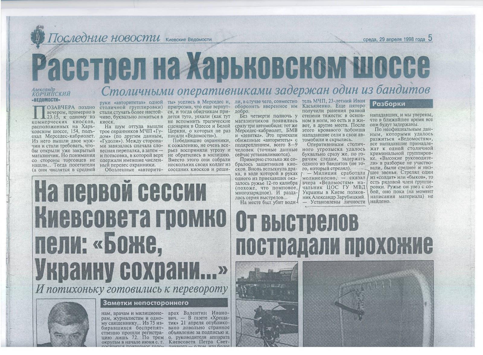 Kyyivski-vidomosti-.jpg
