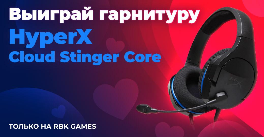 Викторина ко Дню святого Валентина на RBK Games