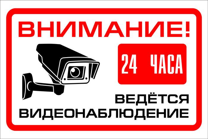 tablichka_vedetsia_videonabliudenie.jpg