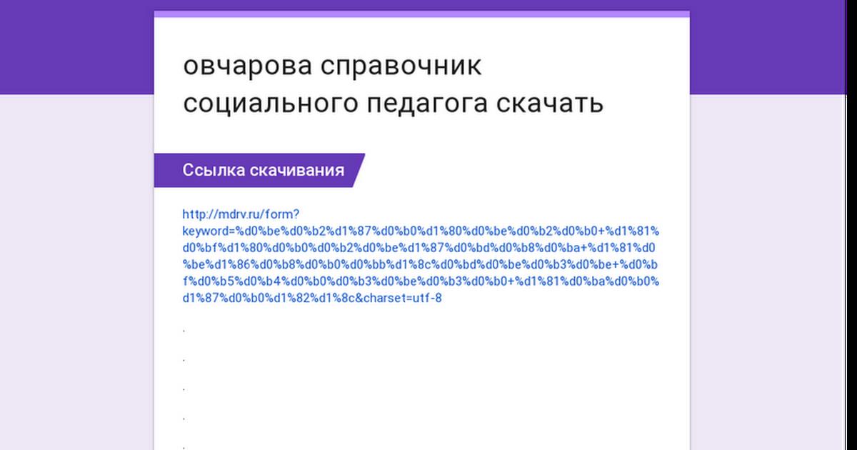 Скачать справочник социального педагога т а шишковец.