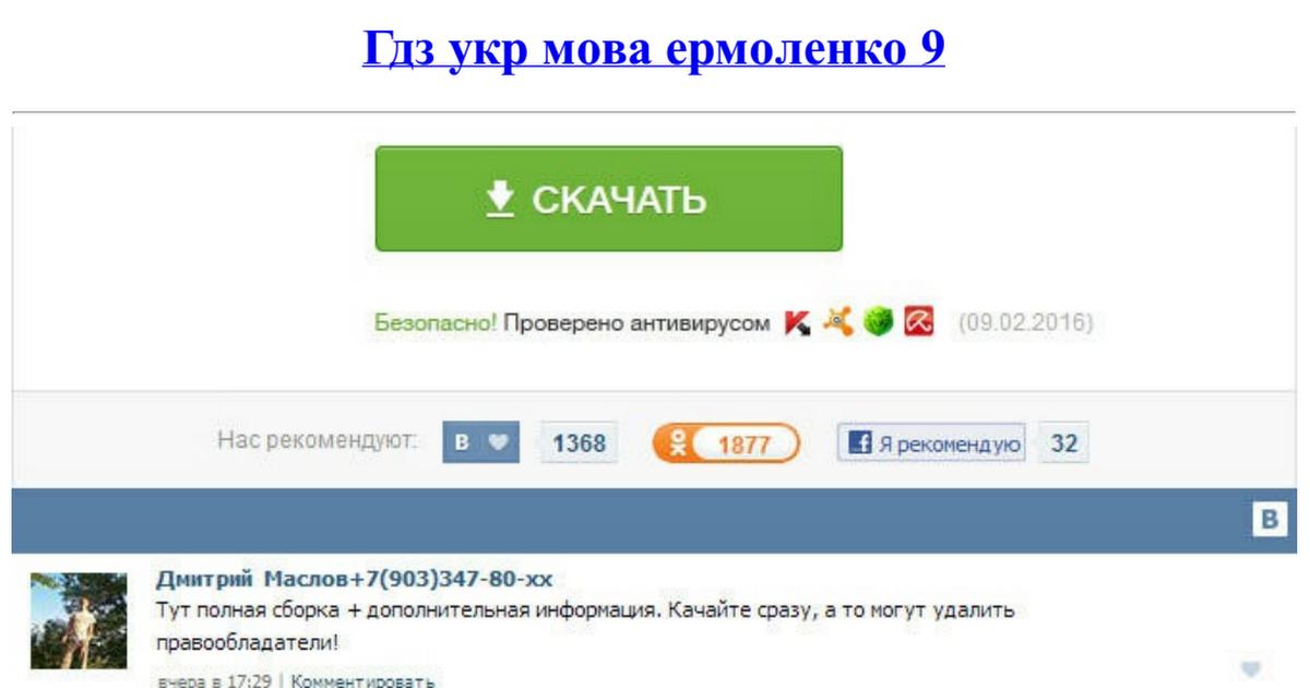 Укр мова 2018 гдз 8