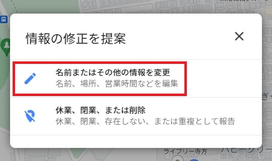 Google店舗登録 登録済み店舗情報修正2