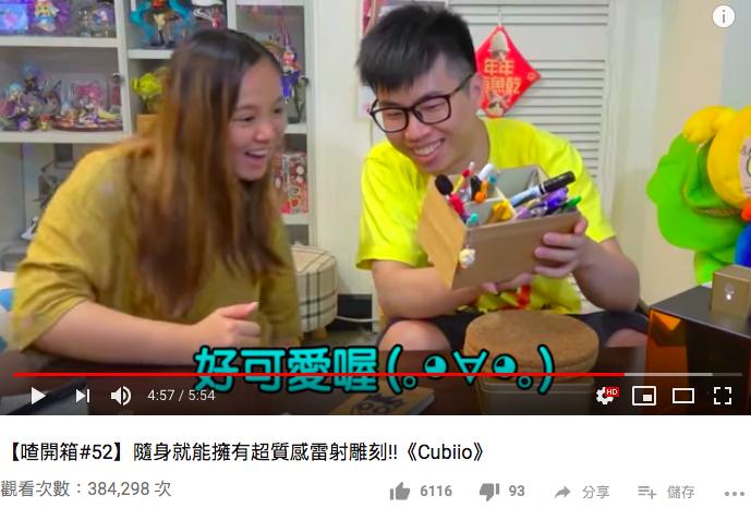 CubiIo 分享他們和網路紅人的合作經驗。