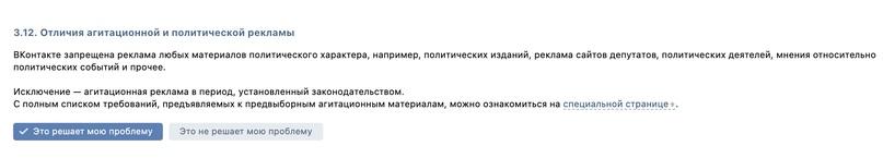 Как запустить таргетированную рекламу кандидатам на политическую должность: подготовка рекламного кабинета., изображение №4