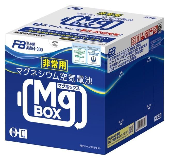 H:\1.EMP\Strategic Partners\Furukawa\Images & Video\Batteries\MgBOX 1280 x 1211.jpg