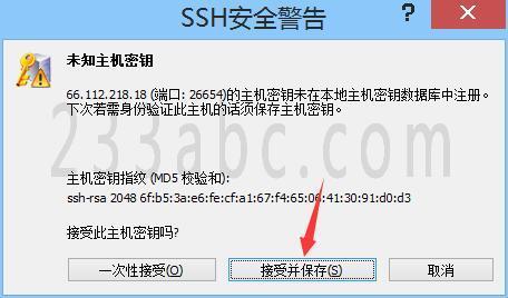 SSH 安全警告