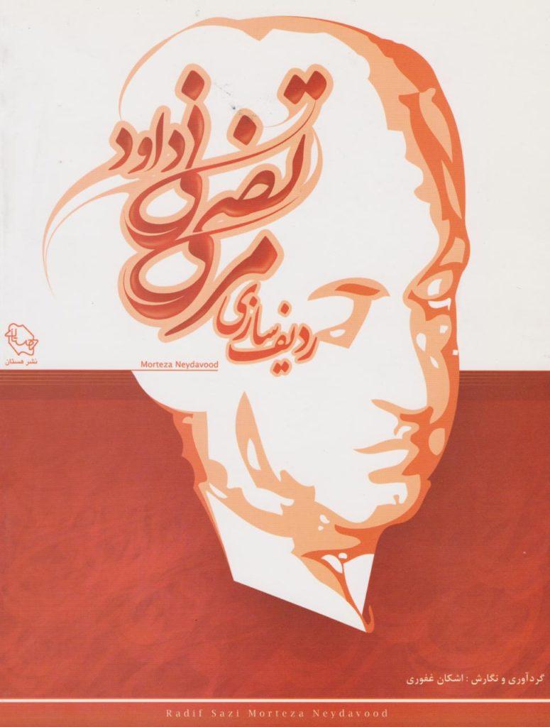 کتاب ردیف سازی مرتضی نیداوود اشکان غفوری انتشارات هستان