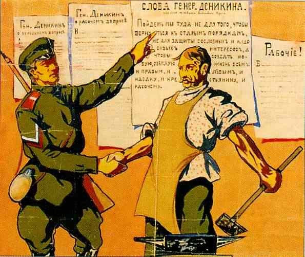 Плакат Добровольческой армии