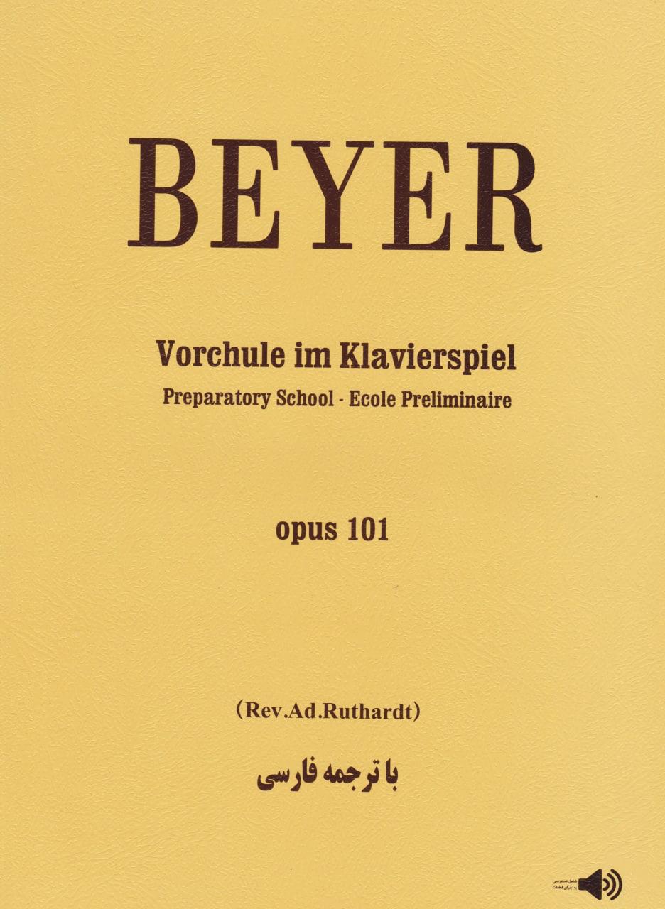 کتاب مقدماتی پیانو فردیناند بیر BEYER انتشارات هنر و فرهنگ