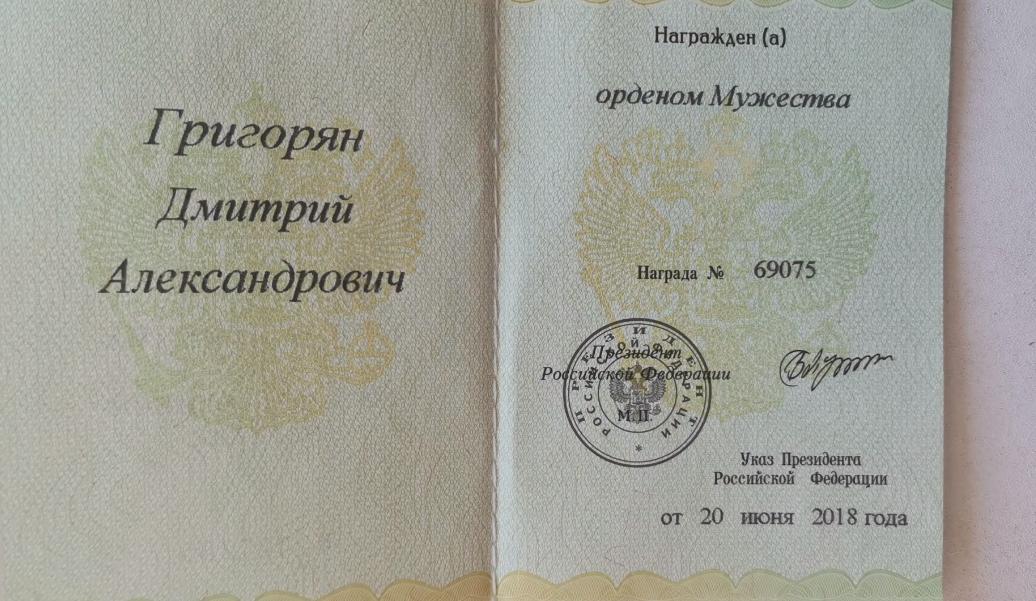 За участь у війні на Донбасі Григорян отримав нагороду.