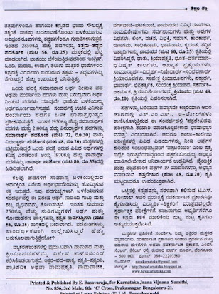 My favourite game football essay in kannada