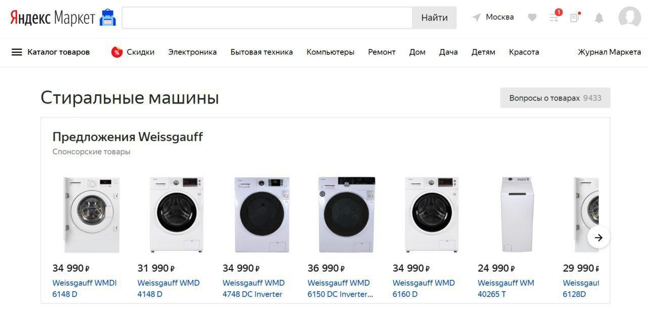 Яндекс.Маркет представляет новый формат показов — монобрендовые карусели
