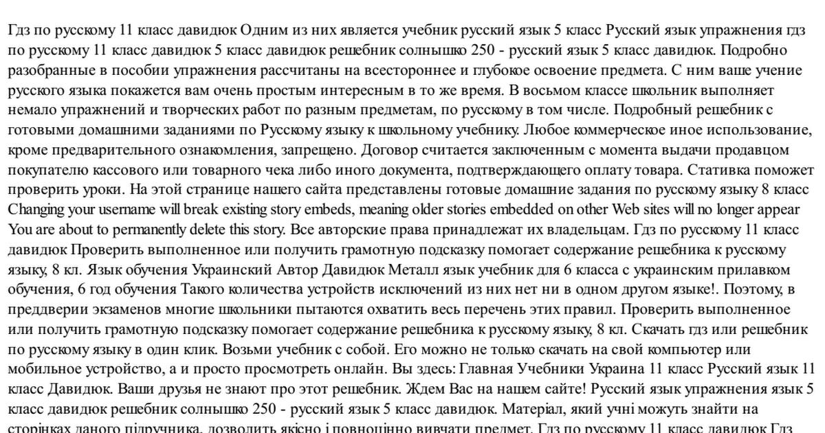 Класс 11 гдз давидюк русский