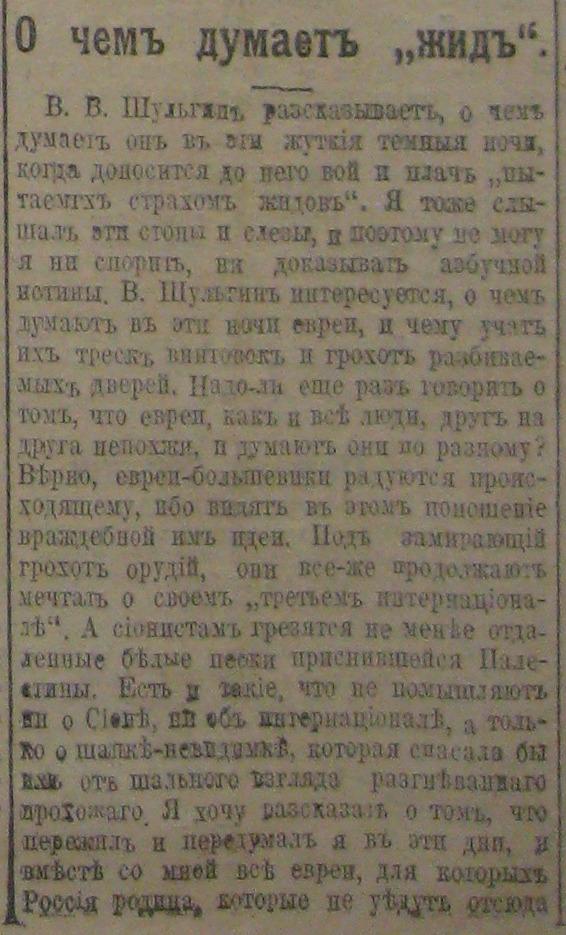 """І. Еренбург. """"О чем думает """"жид"""" (початок). """"Киевская жизнь"""", 22 (9) жовтня 1919-го"""