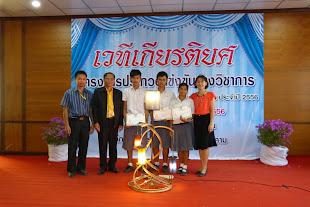 แข่งทักษะวิชาการ 2556