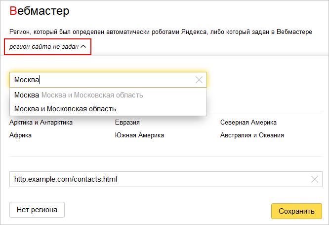Региональность в Яндекс Вебмастере