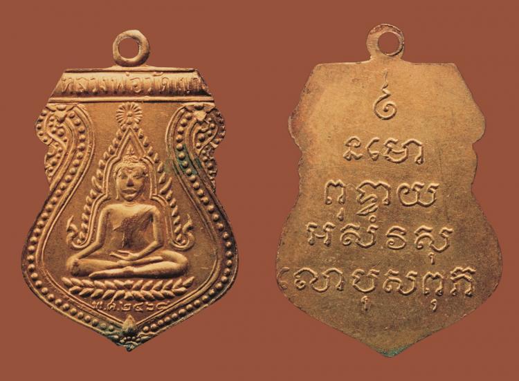 เหรียญหลวงพ่อวัดเขาตะเครา รุ่นแรก ปี 2468 1
