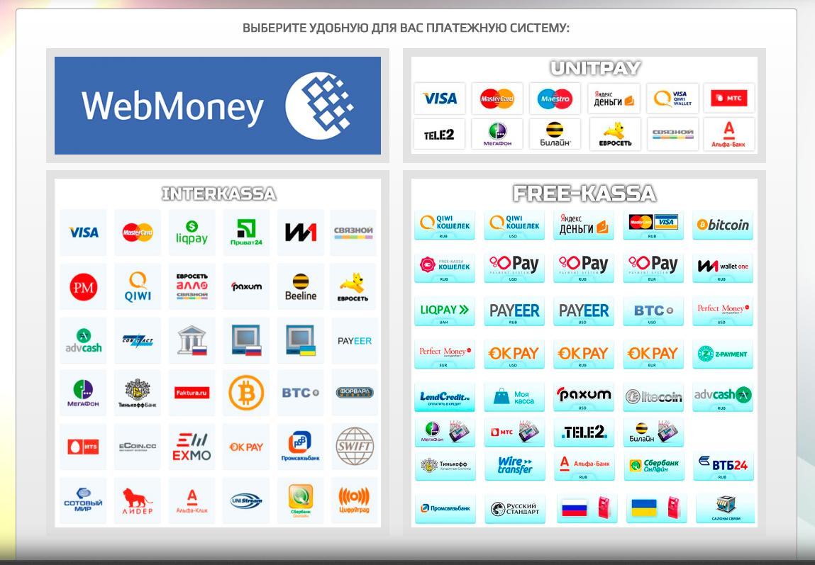 платежная система.PNG