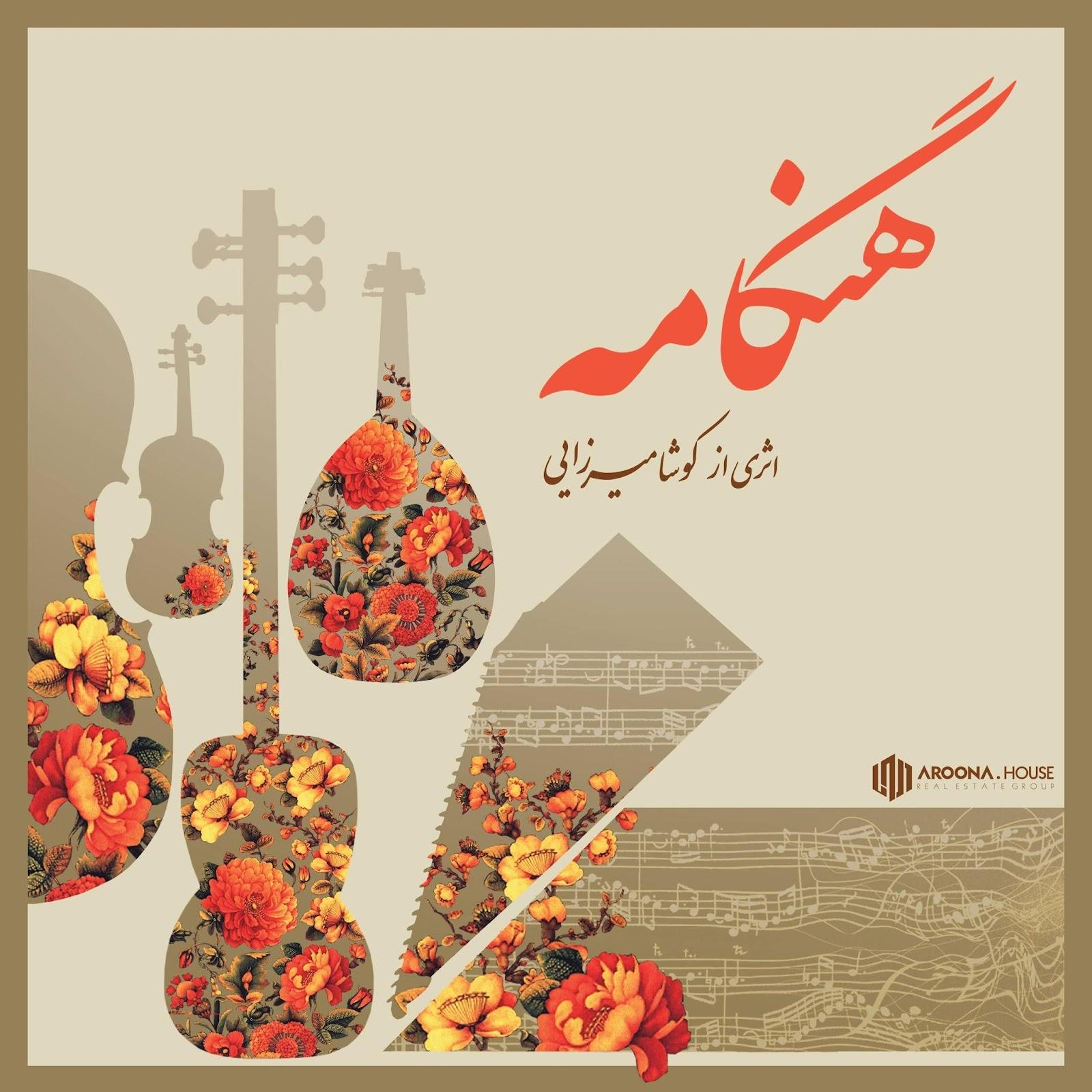 آهنگ هنگامه اثری از کوشا میرزایی