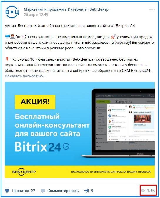 KPI во Вконтакте. Количество просмотров публикации во Вконтакте